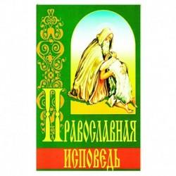 Православная исповедь (ИБЭ).
