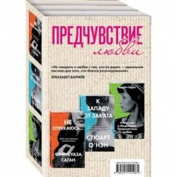 Не отрекаюсь... К западу от заката. Ахматова и Модильяни. Предчувствие любви (комплект из 3 книг)