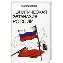 Политическая эвтаназия России. Эссе. Исаев А.М.