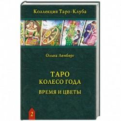 Книга Таро Колесо Года: Время и цветы