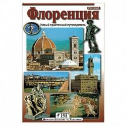 Флоренция. Новый практичный путеводитель