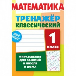 Математика. 1 класс. Упражнения для занятий в школе и дома