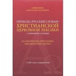 Греческо-русский словарь христианской церковной лексики толковыми статьями. 4500 слов и выражений