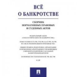 Все о банкротстве. Сборник нормативных правовых и судебных актов