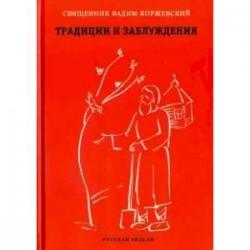 Традиции и заблуждения (красная)