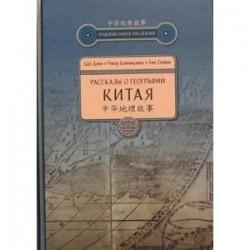 Рассказы о географии Китая