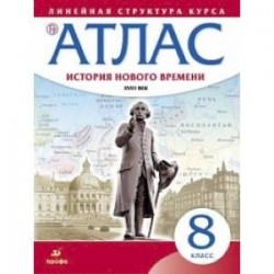 История нового времени. XVIII в. 8 класс. Атлас (Линейная структура курса)