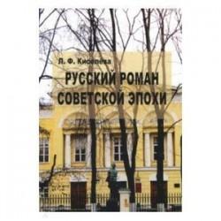 Русский роман советской эпохи. Поэтика