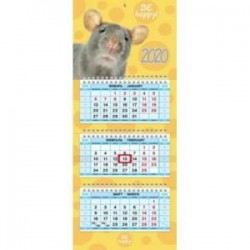 Календарь на 2020 год, квартальный трехблочных 'МИНИ-3, Знак Года' (3Кв3гр5ц_19132)