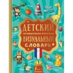 Детский французско-русский визуальный словарь