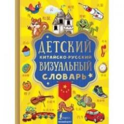 Детский китайско-русский визуальный словарь