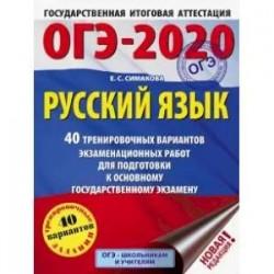 ОГЭ-2020. Русский язык. 40 тренировочных вариантов экзаменационных работ для подготовки к ОГЭ