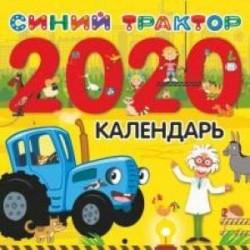 Синий трактор. Календарь 2020