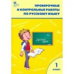 Русский язык. 1 класс. Проверочные и контрольные работы