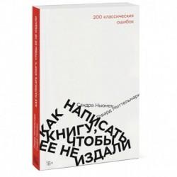 Как написать книгу, чтобы ее не издали. 200 классических ошибок