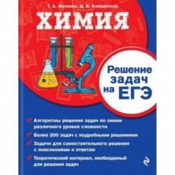 Химия. Решение задач на ЕГЭ