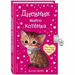 Дневник моего котёнка