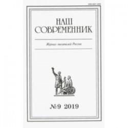 Журнал 'Наш современник' № 9. 2019