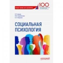 Социальная психология. Учебное пособие для бакалавриата
