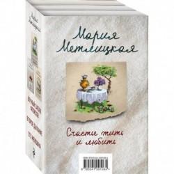 Счастье жить и любить (комплект из 3 книг)