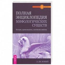 Полная энциклопедия мифологических существ. История, происхождение, магические свойства
