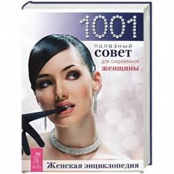 Женская энциклопедия. 1001 совет для современной женщины