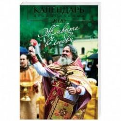 Православный календарь 2020 год. Живите в любви