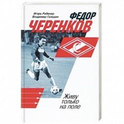 Федор Черенков. Живу только на поле