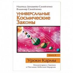 Универсальные Космические Законы. Книга 8. Комментарии к Законам и Послания Небесной Иерархии