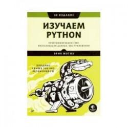 Изучаем Python. Программирование игр, визуализация данных, веб-приложения. 3-е издание