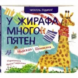 У жирафа много пятен
