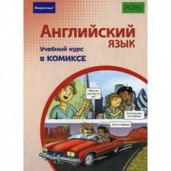 Английский язык. Учебный курс в комиксе