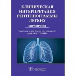 Клиническая интерпритация рентгенограммы легких. Справочник