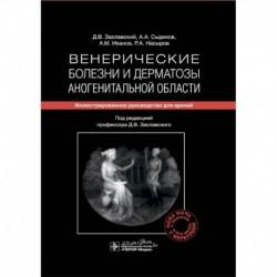 Венерические болезни и дерматозы аногенитальной области. Иллюстрированное руководство для врачей