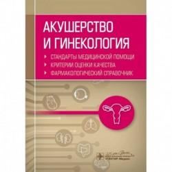 Акушерство и гинекология. Стандарты медицинской помощи. Фармакологический справочник