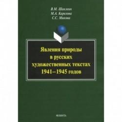Явления природы в русских художественных текстах 1941— 1945 годов
