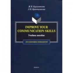 Imrove your communication skills. Учебное пособие для гуманитарных специальностей