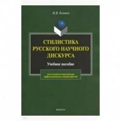 Стилистика русского научного дискурса. Учебное пособие