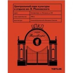 Центральный парк Культуры и Отдыха имени В. Маяковского