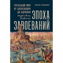 Эпоха завоеваний:Греческий мир от Александра до Адриана (336г.до н.э.- 138г.н.э.)