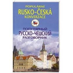 Популярный русско-чешский разговорик
