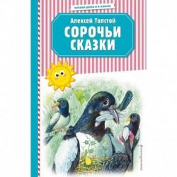 Сорочьи сказки (ил. М. Белоусовой)