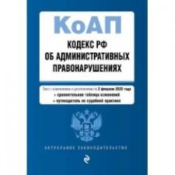 Кодекс РФ об административных правонарушениях. Текст с изменениями и дополнениями на 2 февраля 2020 года (+