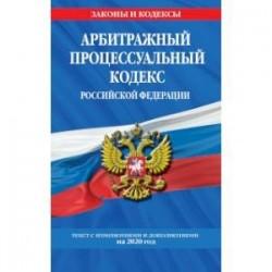 Арбитражный процессуальный кодекс Российской Федерации. Текст с изменениями и дополнениями на 2020 год