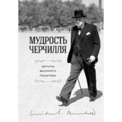 Мудрость Черчилля. Цитаты великого политика