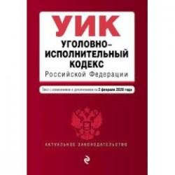 Уголовно-исполнительный кодекс Российской Федерации. Текст с изменениями и дополнениями на 2 февраля 2020 года