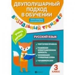 Визуальный тренажер. Учись легко! Русский язык. 3 класс