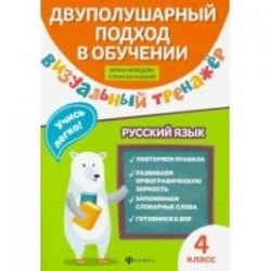 Визуальный тренажер. Учись легко! Русский язык. 4 класс