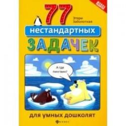77 нестандартных задачек для умных дошколят