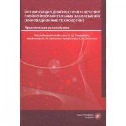 Оптимизация диагностики и лечения гнойно-воспалительных заболеваний. Инновационные технологии